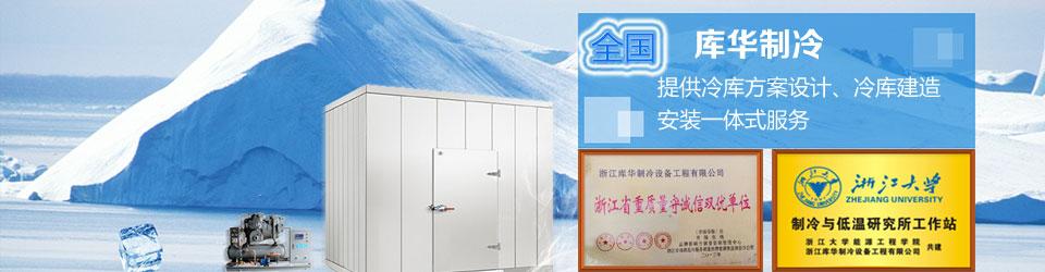 冷库设计安装一体化服务