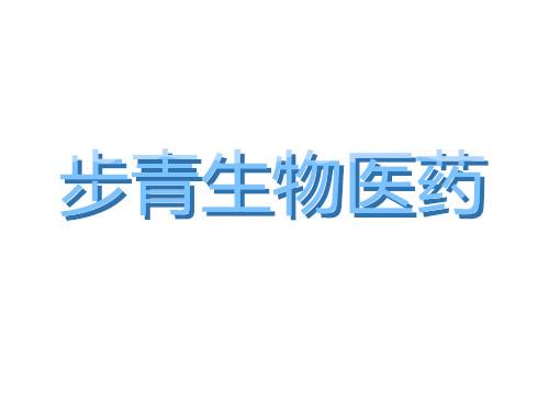 步青生物 浙江2-