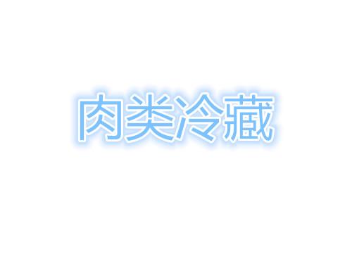 宁波-18℃食品低温