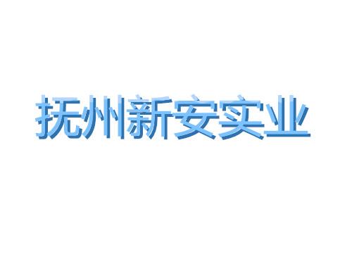 江西抚州新安实业