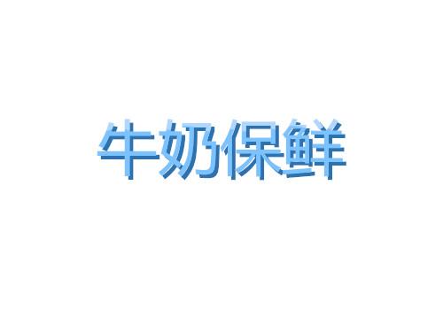 杭州萧山2~8℃牛奶