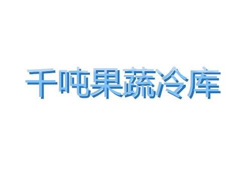 上海千吨果蔬冷藏